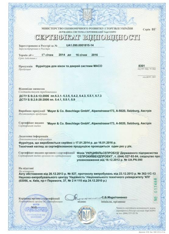 Новый сертификат на фурнитуру