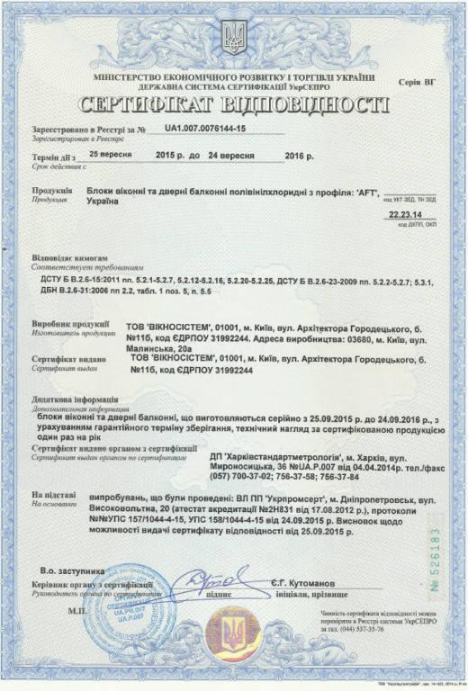 Сертификат. Оконные блоки