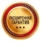 uvelichennaya_garantiya